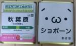 AkihabaraSouvenir5