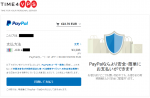 Time4VPSの支払い画面(PayPal)