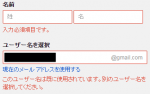 Googleアカウントのユーザ名が既に使用されていた際のエラー