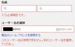 Googleアカウントのユーザ名に禁止ワードが含まれていた際のエラー
